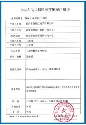 一次性使用心电电极(表皮电极)注册证