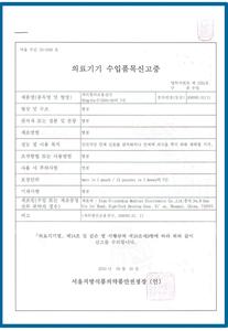 韩国注册证书
